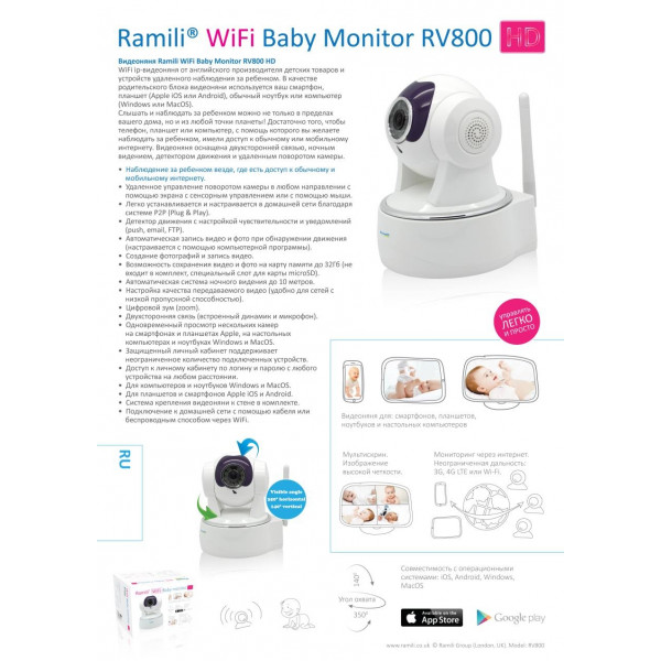 WiFi видеоняня Ramili Baby Monitor RV800 HD